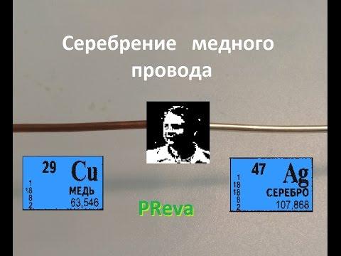 Серебрение медного провода  ляписным  карандашом