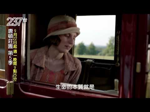 唐頓莊園 第5季 Downtown Abbey - DIVA Universal Channel