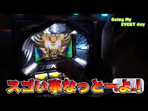 vol.32 パチスロ 鉄拳3 後編