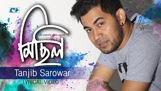 MICHIL   TANJIB SAROWAR   LYRICAL VIDEO   Bangla New Song 2017   Full HD