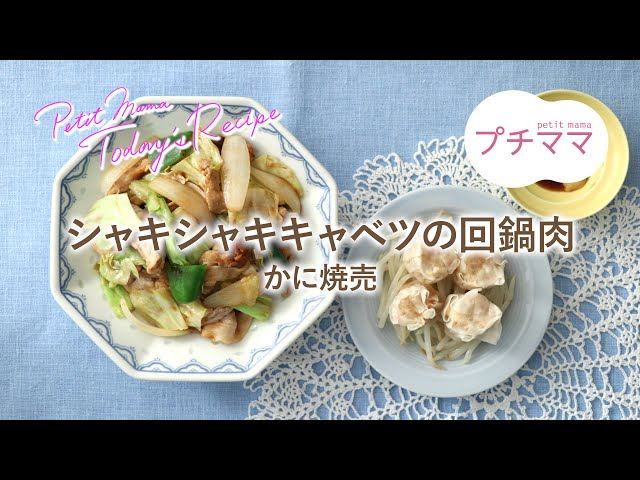 シャキシャキキャベツの回鍋肉(ビストロ)