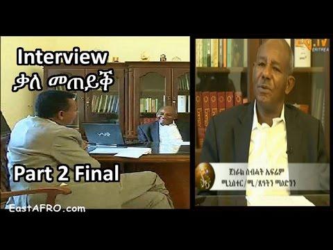 Part 2 Eritrean General Sibhat Efrem - 2016 Eritrean Independence Interview | ERi-TV