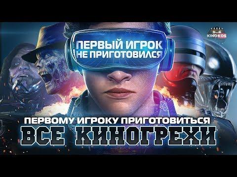 Все киногрехи Первому игроку приготовиться