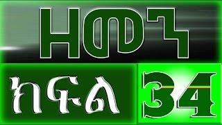 Zemen drama - Part 34 (Ethiopian drama)