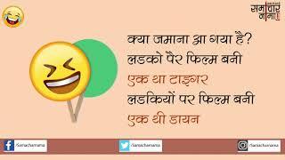 हँसाने वाले जोक्स |Jokes in Hindi -554|समाचार नामा