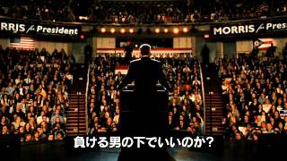 スーパー・チューズデー ~正義を売った日~