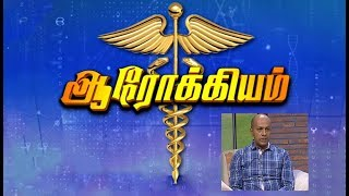 Aarokiyam - Medical Interview (31-09- 2019)