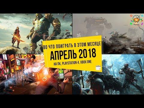 Во что поиграть в этом месяце — Апрель 2018 | НОВЫЕ ИГРЫ (ПК, PS4, Xbox One)
