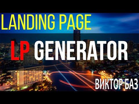 lpgenerator.ru - Легкий способ создание лэндинга (landing page). Первый обзор и отзывы.