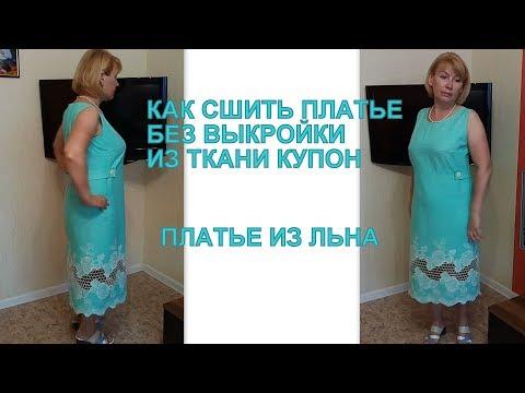Как сшить платье без выкройки из ткани купон.Платье из льна