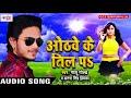 Golu Gold का सबसे सुपर हिट गीत 2017 || Othawa Ke Til Pa || Hit Bhojpuri Song 2017