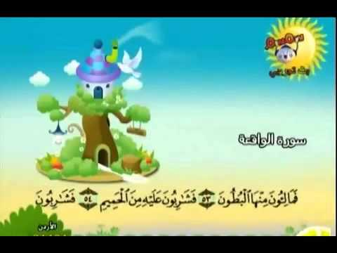 Teach children the Quran - repeating - Surat Al-Waqi'ah 056