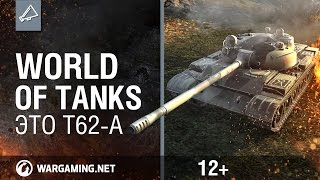 World of Tanks. Это Т-62А