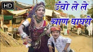 उँचो ले ले बयान जी लहंगों    Uncho L eLe Byan Ji lehngo    बयान म्हारी सुवटिया    Rajasthani
