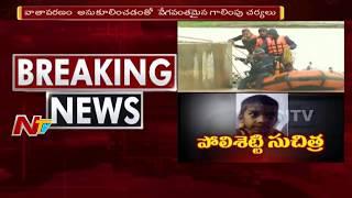 గోదావరి నదిని జల్లెడ పడుతున్న సహాయక బృందాలు | పడవ బోల్తా ఘటనలో ఇంకా దొరకని ఆరుగురి బాలికల ఆచూకీ |NTV