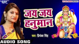 download lagu जय जय हनुमान - Bhakti Vandana - Priyanka Singh gratis