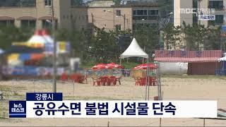 강릉시, 공유수면 불법 시설물 단속