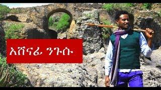 Ashannaafii Nugusuu - Atuu Damma [NEW! Ethiopian Music Video 2017] Official Video