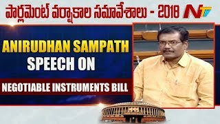 Anirudhan Sampath Talks About Negotiable Instruments Bill In Lok Sabha | Parliament Sessions | NTV