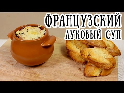 Французский луковый суп [ CookBook   Рецепты ]