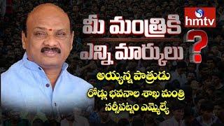 Rate Your Minister | Ayyanna Patrudu – Narsipatnam Constituency | మీ మంత్రికి ఎన్ని మార్కులు? | hmtv
