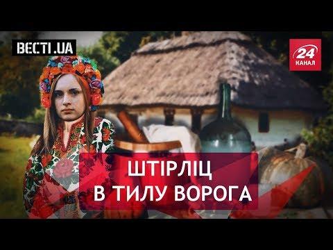 Вєсті.UA. Подарунок від першої леді недореспубліки