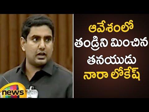 Nara Lokesh Aggressive Speech In Assembly | AP Assembly Session 2019 | Political News | Mango News