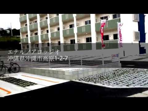 沖縄市高原 1LDK 5〜6万円 マンション
