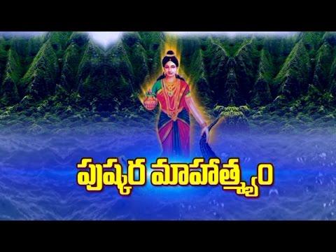 Godavari Pushkaralu Special   Pushkara Mahatyam   Bhakthi TV