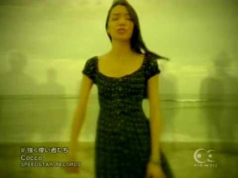Cocco / 強く儚い者たち (1997 11 21 ...