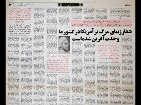 #Rouhani, The man who supported 1979 US Embassy take over in #Iran, is coming to the #US!