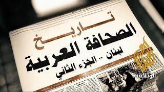 تاريخ الصحافة العربية لبنان ج2