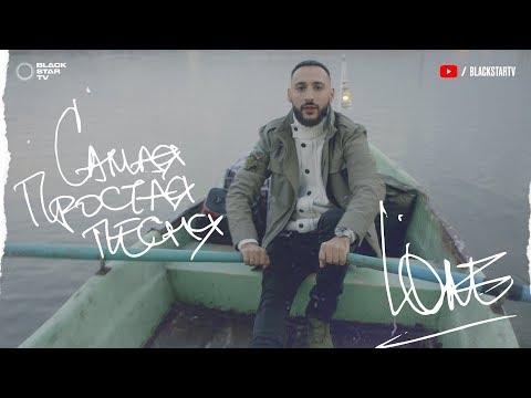 L'ONE - Самая простая песня (премьера клипа, 2017)