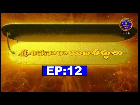 శ్రీ శివ నారాయణ తీర్థులు | Sri Siva Narayana Teerthulu | EP 12 | 28-10-18 | SVBC TTD