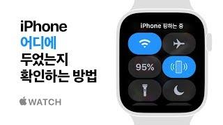 Apple Watch Series 4 — iPhone 어디에 두었는지 확인하는 방법 — Apple