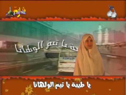 Ya Makkah Ya Taibah 1 Of 7 video