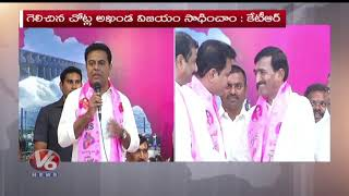 TRS Working President KTR Speech | Vanteru Pratap Reddy Joins TRS Party | Hyderabad