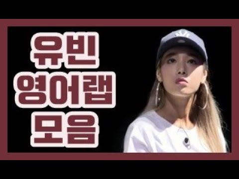 Yubin 's English Rapping Compilation