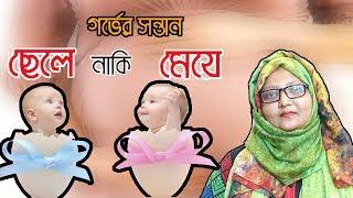 গর্ভের সন্তান ছেলে নাকি মেয়ে | ডা শারমিন আকতার লিজা | MedSchool