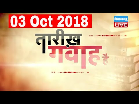 आज का इतिहास | Today History | Current Affairs In Hindi | 03 Oct 2018 | #DBLIVE