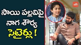 Naga Shourya Controversial Comments On SaI Pallavi | #Chalo Movie