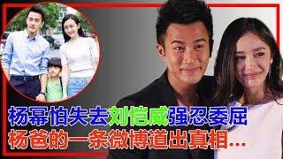 杨幂怕失去刘恺威强忍委屈 杨爸的一条微博道出真相