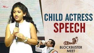 Yatra Movie Child Actress Speech Yatra Movie Blockbuster Meet Mammootty Mahi V Raghav