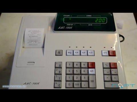 Кассовый аппарат как сделать возврат амс 100к