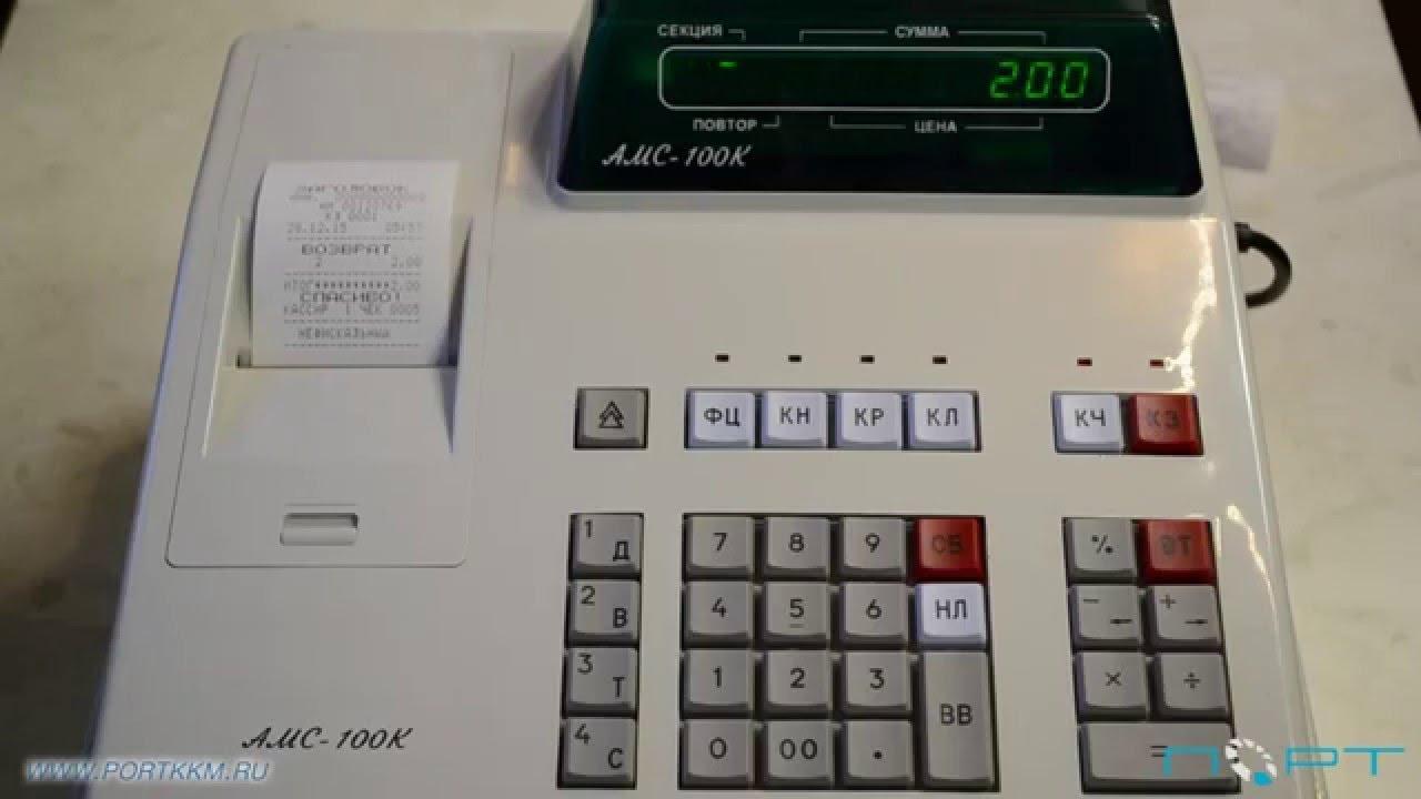 Как сделать возврат по кассе АМС 100К - YouTube