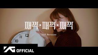 Download AKMU - '째깍 째깍 째깍 (Tictoc Tictoc Tictoc) (with Beenzino)'  VIDEO Mp3/Mp4