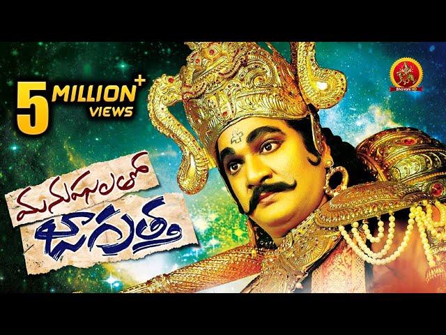 Manushulatho Jagratha Full Movie || 2016 Latest Telugu Movies || Rajendra Prasad, Krishna Bhagwan