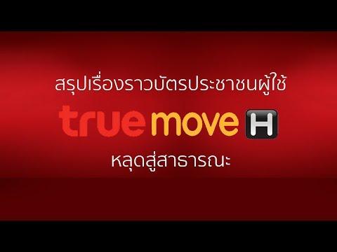 สรุปเรื่องราวบัตรประชาชนผู้ใช้ Truemove H หลุดสู่สาธารณะ | Droidsans