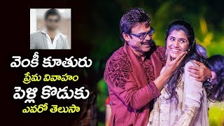 Hero Venkatesh's Eldest Daughter Ashritha Daggubati Getting Love Marriage | Filmy looks
