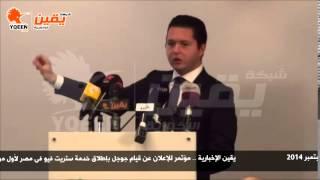 يقين | كلمة ممثل جوجل فى مؤتمر للإعلان عن قيام جوجل بإطلاق خدمة ستريت فيو فى مصر